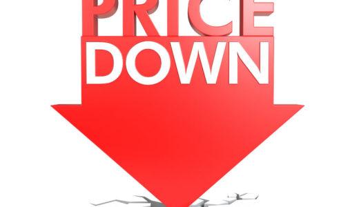 プロパンガス会社の変更切り替えでガス料金の削減!