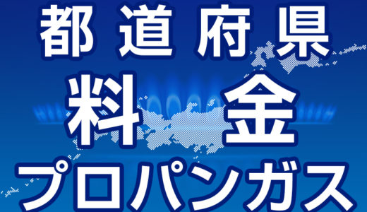 群馬県のプロパンガス適正料金と事業者 (2019/7)