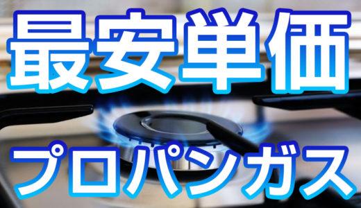 大阪府松原市 プロパンガス料金が1番安い! 最安単価~ガス会社変更ノウハウ(2019/12)
