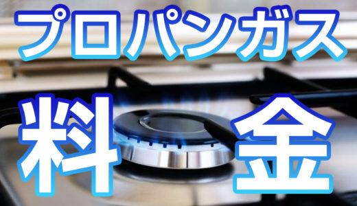 プロパンガス(LPガス)料金表 北海道中川郡音威子府村 地域の相場価格 (2020/4)