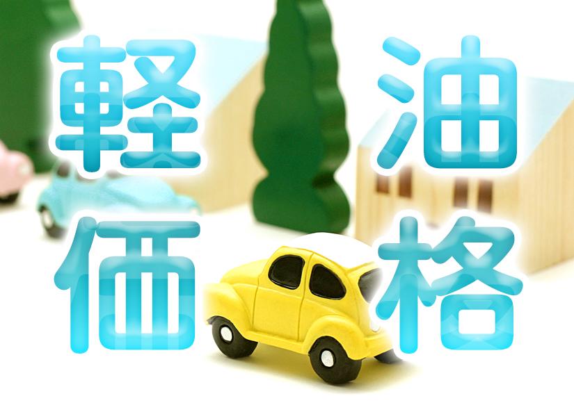愛知 県 ガソリン 価格