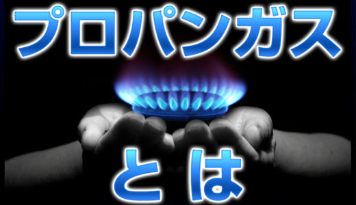 プロパンガスとは?都市ガスとの違いやメリット・デメリット・価格・熱量