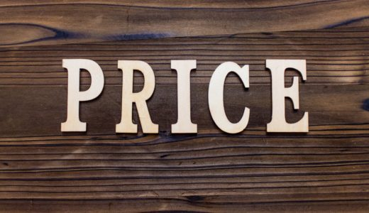 プロパンガスの価格の仕組みと単価の決め方!