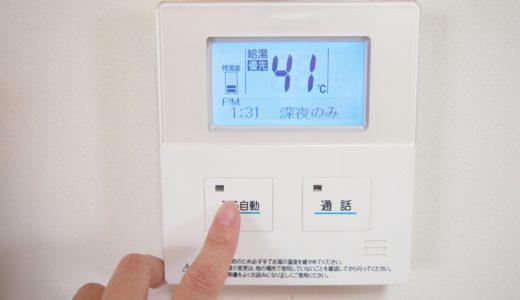 プロパンガス・灯油・エコキュート(オール電化)給湯器の徹底比較!