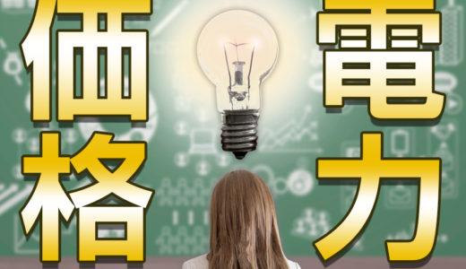 電力 中部エリア価格(円/kWh) (2020/12)