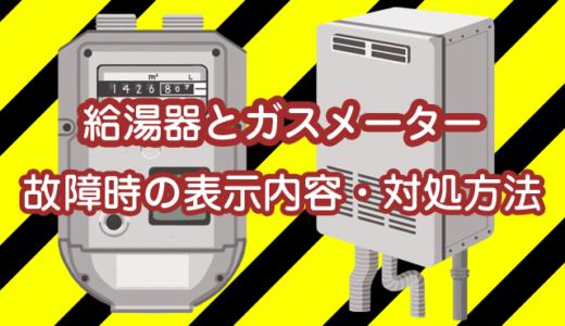 給湯器とガスメーターの故障時の表示内容・対処方法
