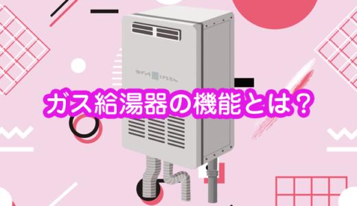 ガス給湯器の種類や機能とは?