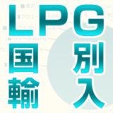 lpg 輸入