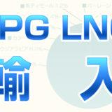 LPG LNG 輸入
