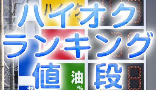 ガソリンハイオク 値段最新ランキング 全国【安値/高値】(2020/8)