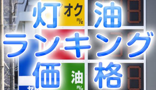 灯油価格(配達) 最新ランキング 全国【安値/高値】(2020/8)