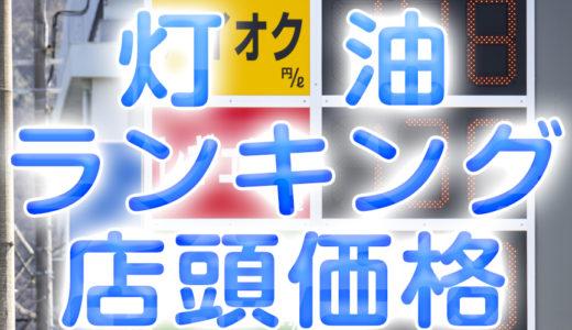 灯油価格(店頭) 最新ランキング 全国【安値/高値】(2021/1)