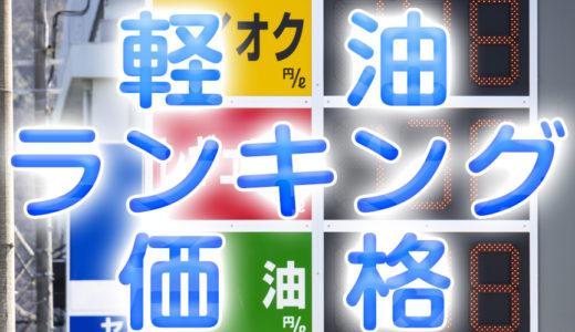 ガソリン軽油 価格最新ランキング 全国【安値/高値】(2020/8)