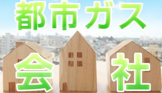 【都市ガス事業者】検索
