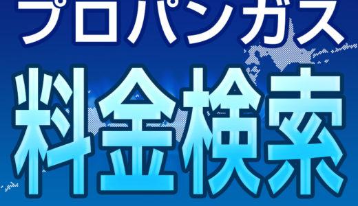 【プロパンガス料金 2020年】全国最新情報を検索!!