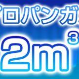 プロパンガス 2m3