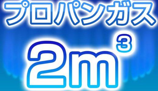 プロパンガス 2m3 どのくらい?価格 や 熱量(2021年2月)
