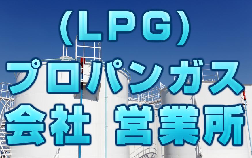 プロパンガス(LPG) 会社 営業所