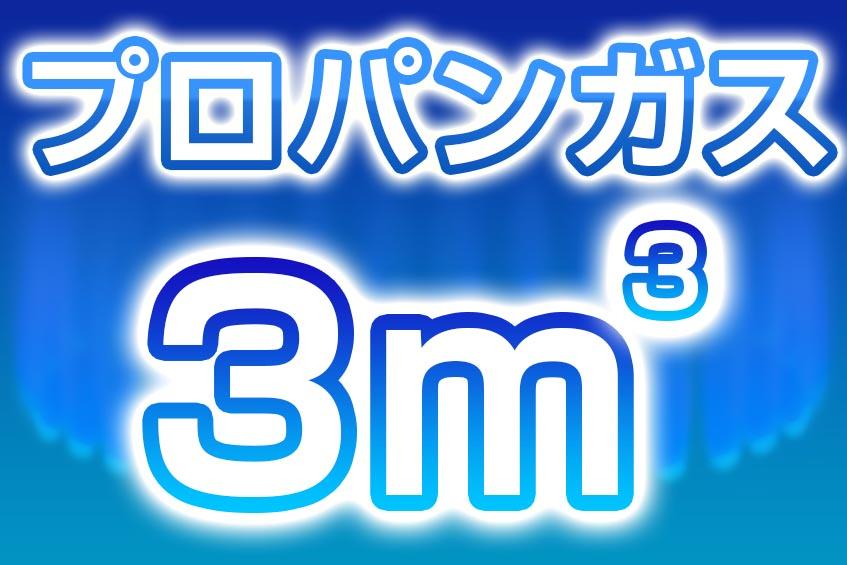 プロパンガス 3m3
