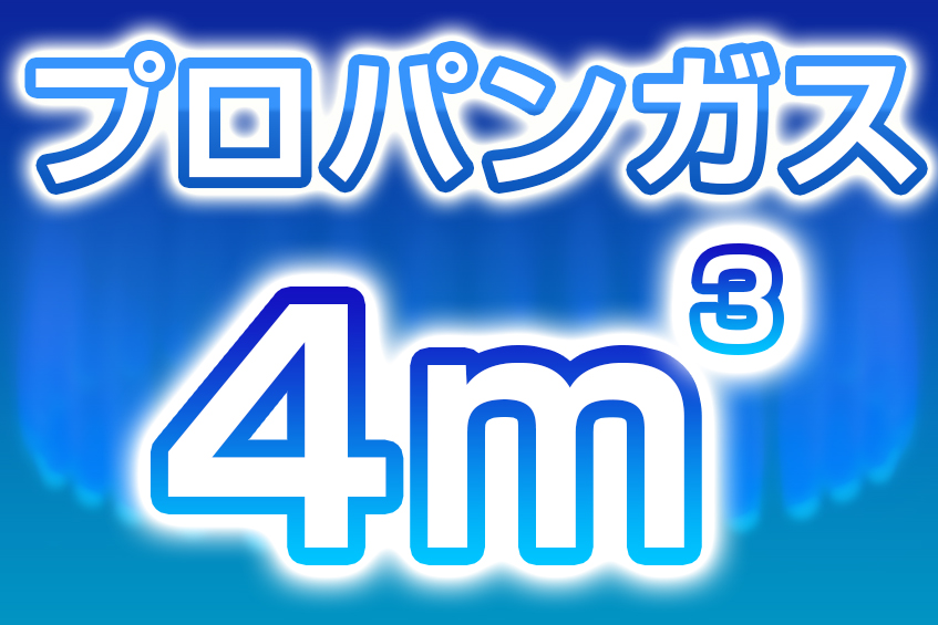 プロパンガス 4m3