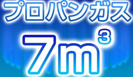 プロパンガス 7m3 どのくらい?価格 や 熱量(2021年2月)