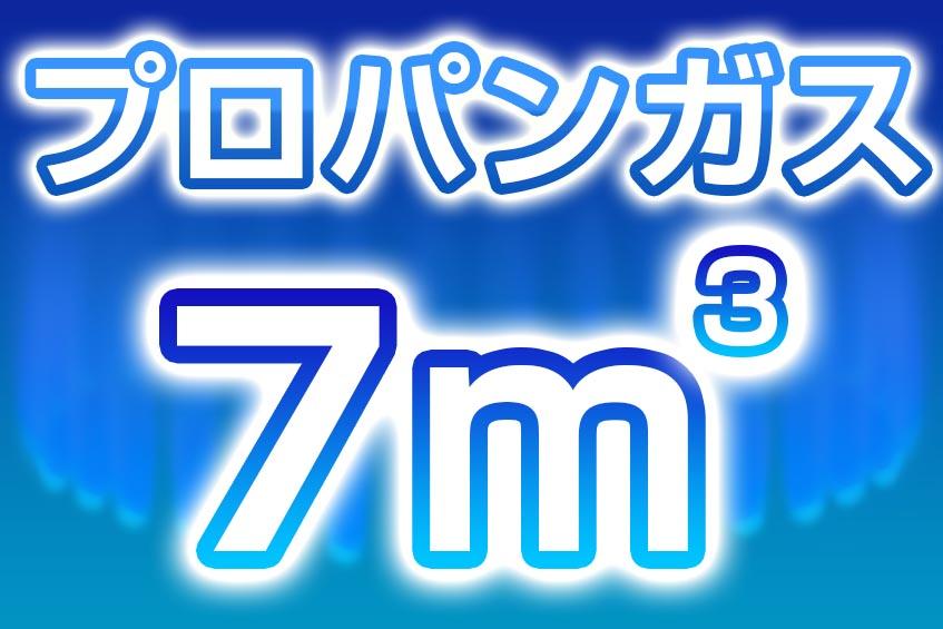 プロパンガス 7m3