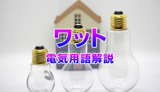ワットって何?電化製品の消費電力と一緒に解説!