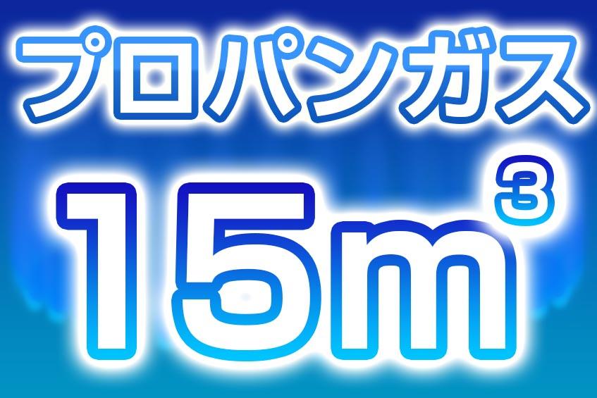 プロパンガス 15m3