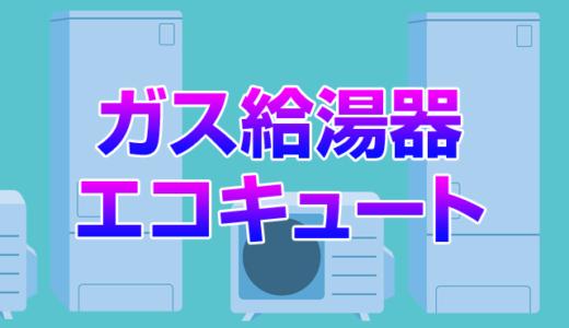 ガス給湯器エコキュート【徹底解説】図解あり