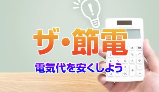 【徹底解説】家庭にある家電製品を上手に節電して電気代を安くしよう