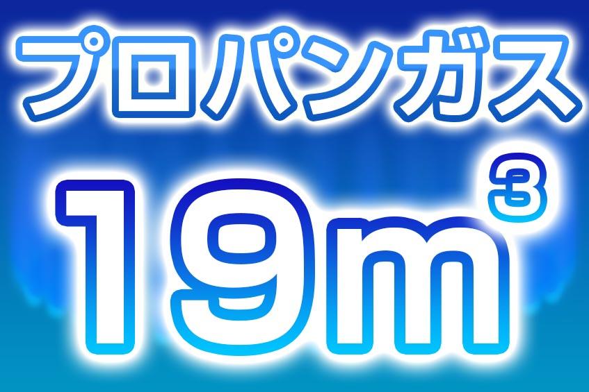 プロパンガス 19m3