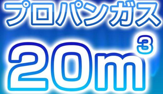 プロパンガス 20m3 どのくらい?価格 や 熱量(2021年2月)