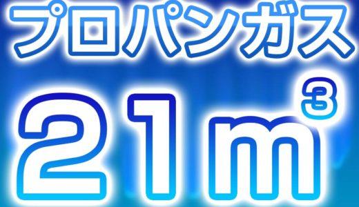 プロパンガス 21m3 どのくらい?価格 や 熱量(2021年2月)