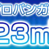 プロパンガス 23m3