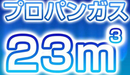 プロパンガス 23m3 どのくらい?価格 や 熱量(2021年2月)