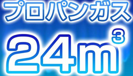 プロパンガス 24m3 どのくらい?価格 や 熱量(2021年2月)