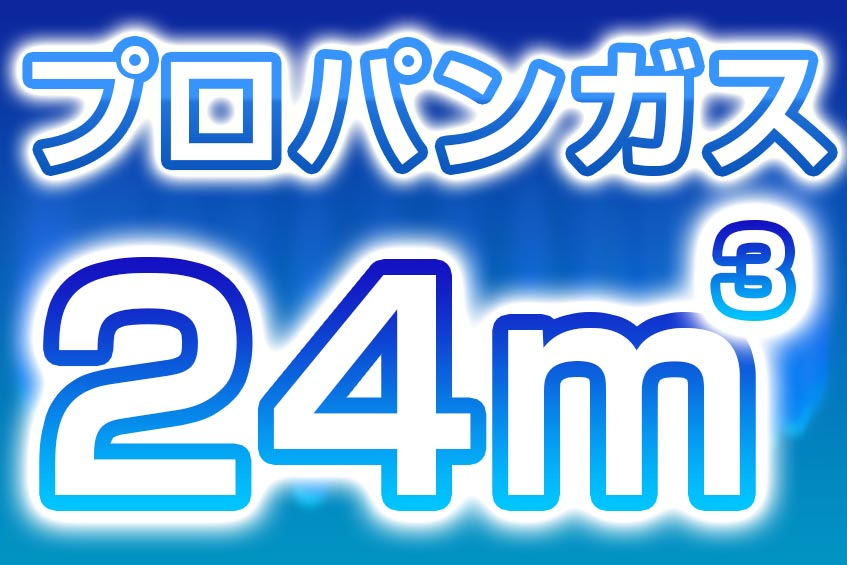 プロパンガス 24m3