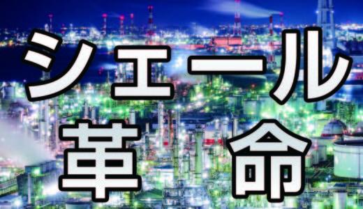 【シェール革命とは】日本のLPガスへの影響