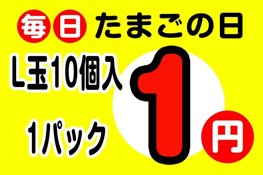 たまご1円
