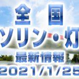 全国ガソリン灯油最新価格 2021/1/25