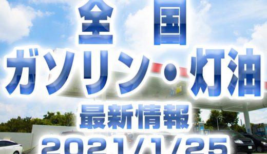 全国 ハイオク/レギュラー/軽油/灯油 最新価格 (2021/1/25)