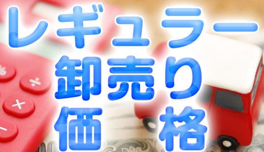 【エネルギーニュース】ガソリン レギュラー卸売り価格 2020/11
