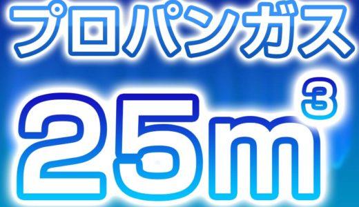 プロパンガス 25m3 どのくらい?価格 や 熱量(2021年2月)