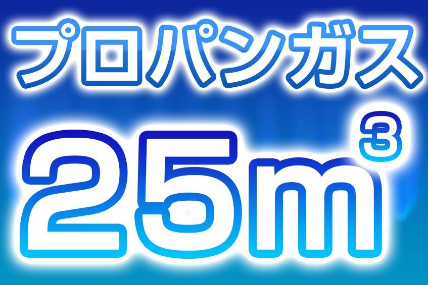 プロパンガス 25m3