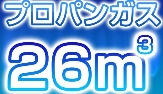 プロパンガス 26m3 どのくらい?価格 や 熱量(2021年2月)