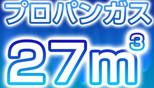 プロパンガス 27m3 どのくらい?価格 や 熱量(2021年2月)
