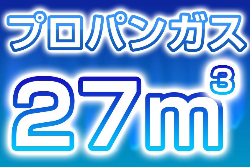 プロパンガス 27m3