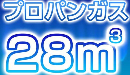 プロパンガス 28m3 どのくらい?価格 や 熱量(2021年2月)