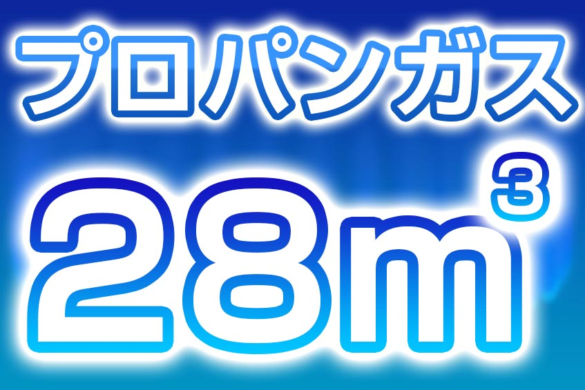プロパンガス 28m3