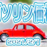 ガソリン最新価格 2021/2/1